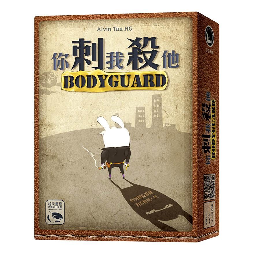 《新天鵝堡》你刺我殺他Bodyguard【桌弄正版桌遊】