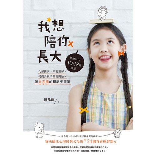 電子書 我想陪你長大:化解衝突,傾聽理解,從提升親子品質開始,讓青春期的相處更簡
