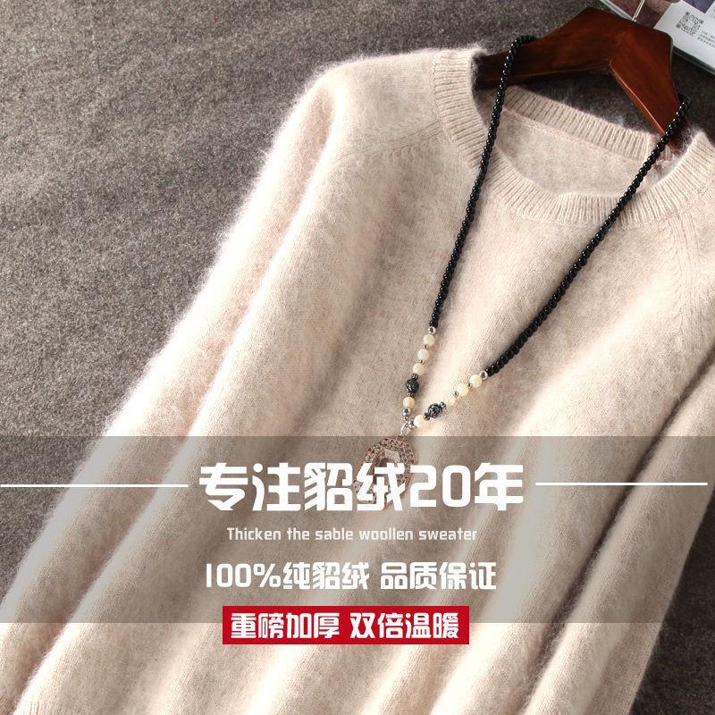 {雙旦活動}2020秋冬裝時尚貂絨毛衣女圓領套頭寬松針織羊絨衫短款保暖打底衫