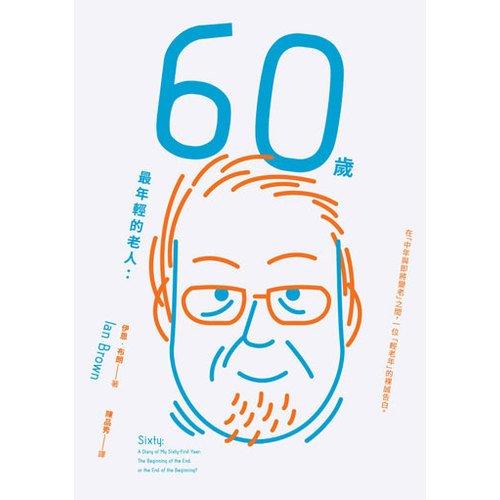電子書 60歲,最年輕的老人: 在「中年與即將變老」之間,一位 「輕老年」的裸誠告白。