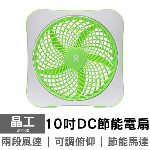 【晶工】10吋DC節能電扇 JK-100