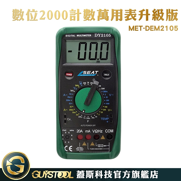蓋斯科技 直流交流電壓 電錶 電表 測電阻 測電壓 萬用電表 MET-DEM2105 電流 萬用表 電子維修