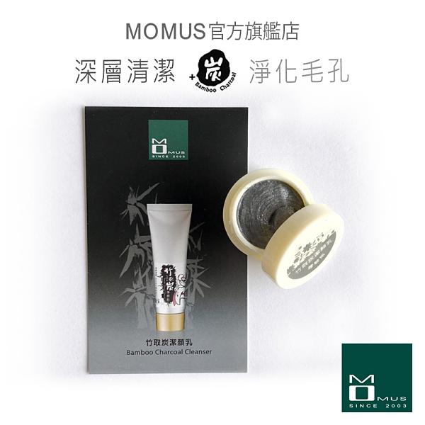 MOMUS 竹取炭潔顏乳-體驗瓶 4ml - 竹炭洗面乳