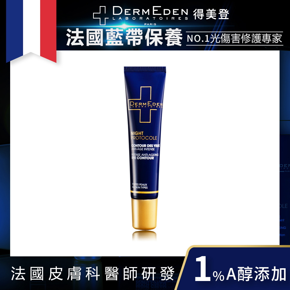 【DermEden 得美登】1%A醇煥能撫紋修護眼霜15ml (法國藍帶眼霜)