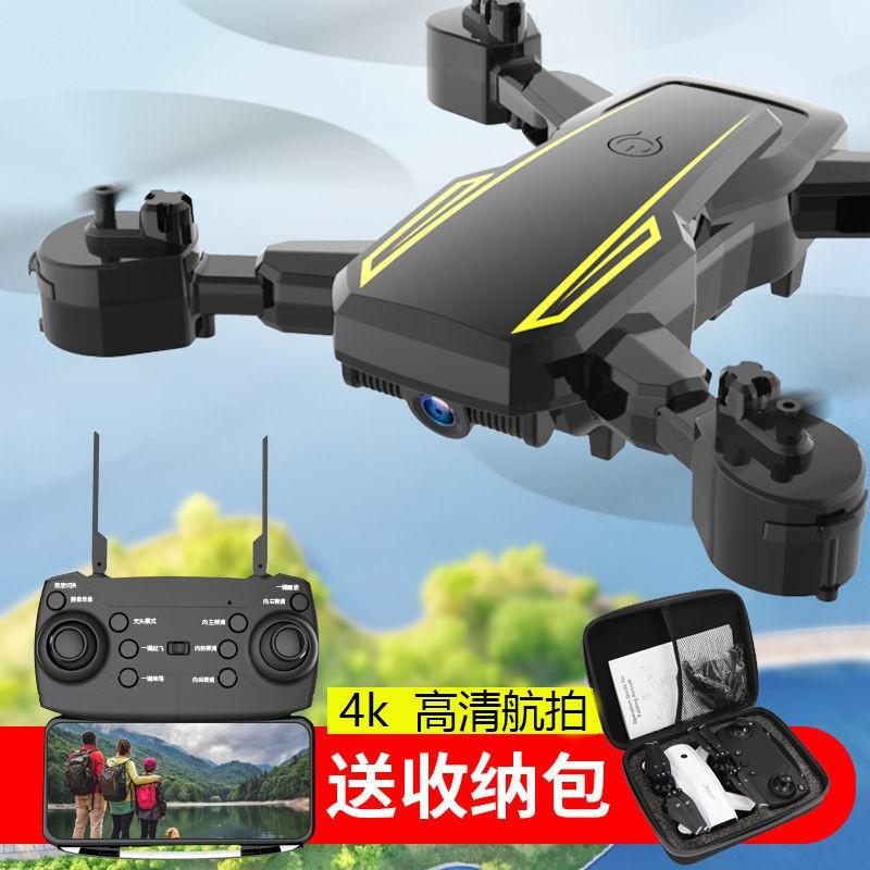 【工廠直銷】無人機航拍高清成人迷你兒童玩具男孩戰斗飛行器學生直升遙控飛機
