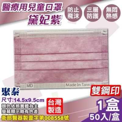 聚泰 聚隆 兒童醫療口罩 (黛妃紫) 50入/盒(台灣製造 醫用口罩 CNS14774)