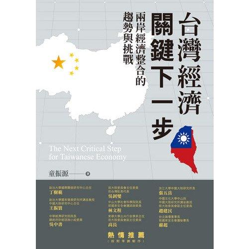 電子書 臺灣經濟關鍵下一步 : 兩岸經濟整合的趨勢與挑戰