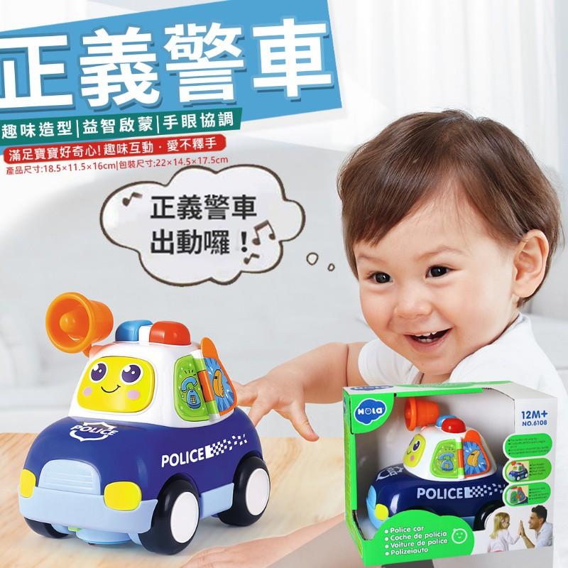 【預購】促銷價~匯樂 兒童玩具正義警車