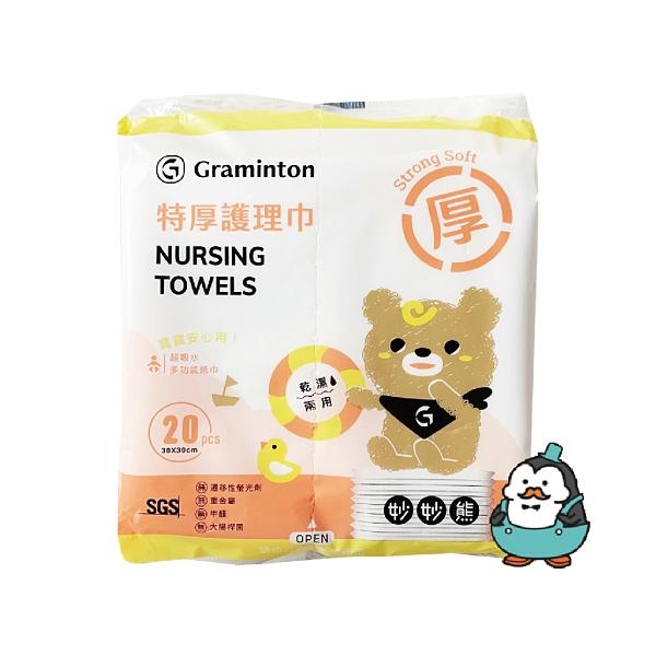 妙妙熊 特厚護理巾 (乾濕兩用) 20張/包 30x30cm 口水巾 紗布巾