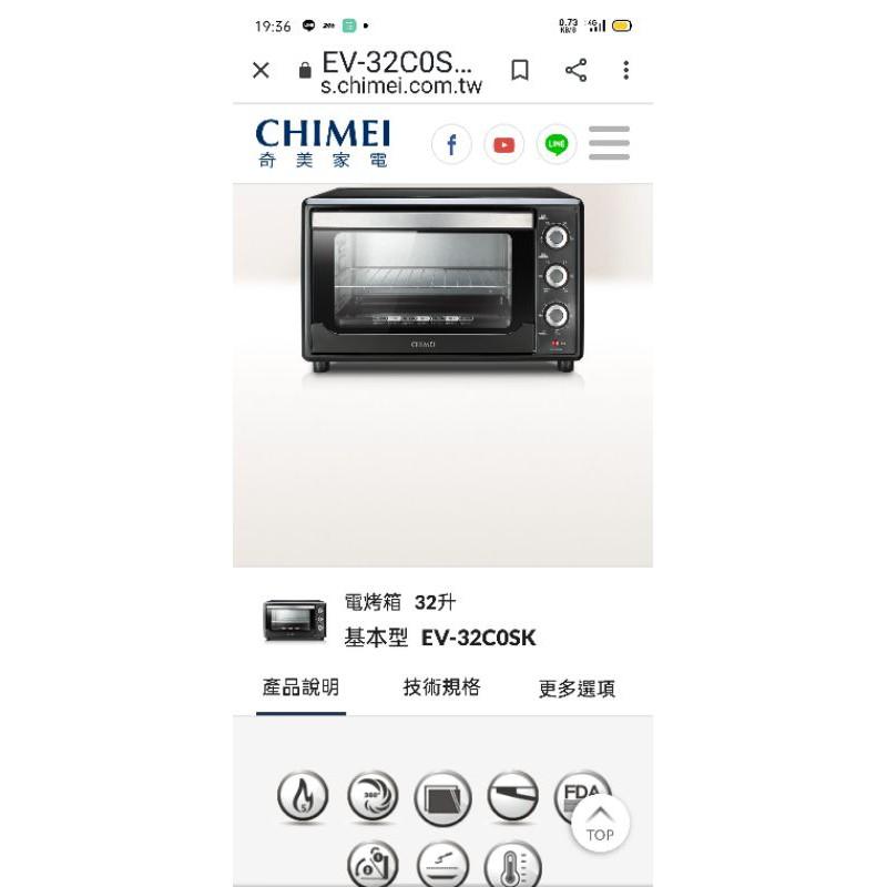 奇美32L家用旋風電烤箱,誠可議價