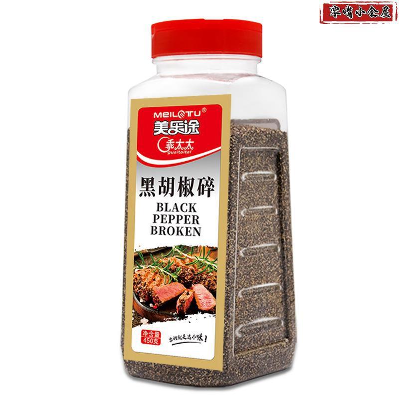 黑胡椒碎椒鹽粉胡椒粉孜然五香花椒香辛料粉450g/瓶