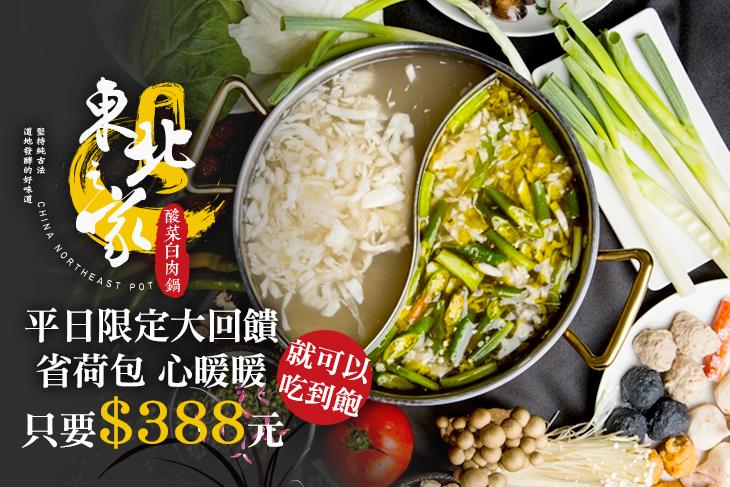 【多分店】東北之家酸菜白肉鍋 #GOMAJI吃喝玩樂券#電子票券#美食餐飲