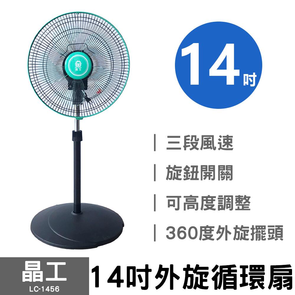 晶工14吋外旋循環風扇 (綠) lc-1456