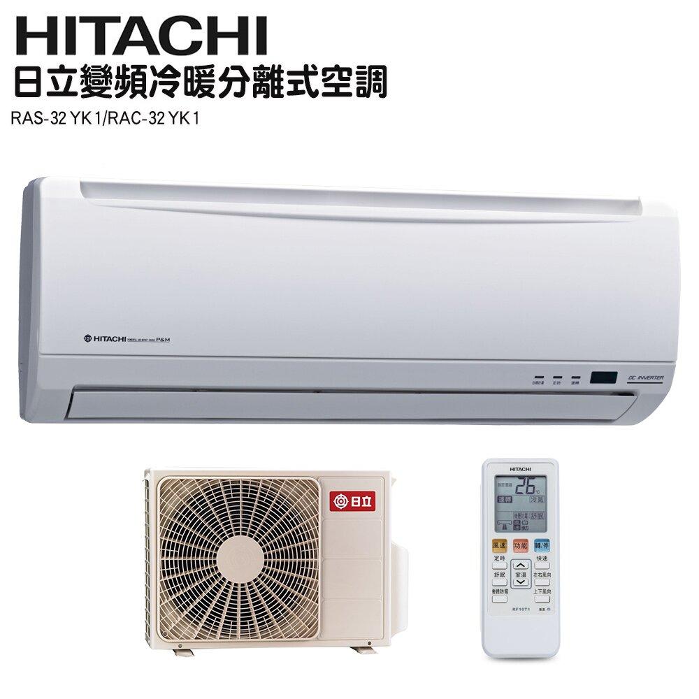 日立變頻《冷暖型》分離式一對一冷氣 RAS-32YK1/RAC-32YK1