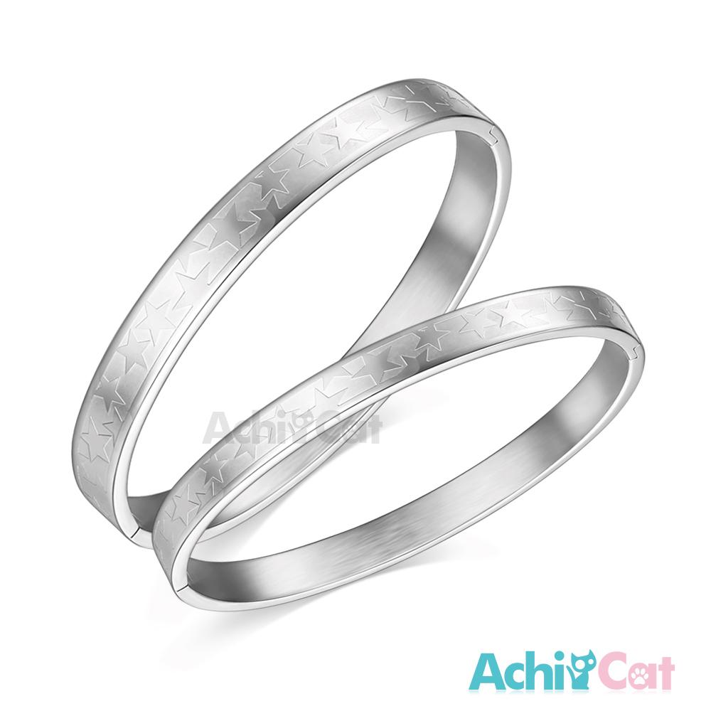 AchiCat 情侶手環 白鋼對手環 耀眼夜空 星星 銀色款 *單個價格* 情人節推薦 B5011