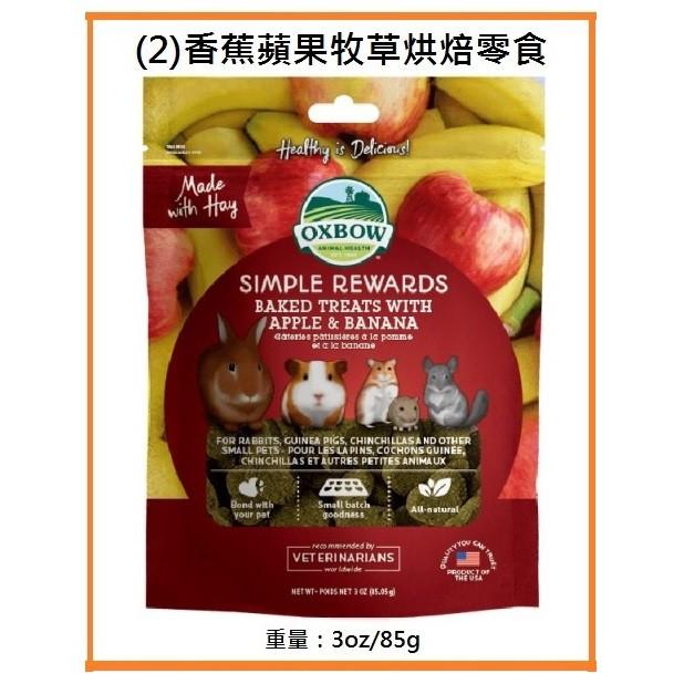 香蕉蘋果牧草(新)《富兔康》♥ 美國OXBOW輕食美味系列(2)●香蕉蘋果牧草烘焙零食(3oz/85g)