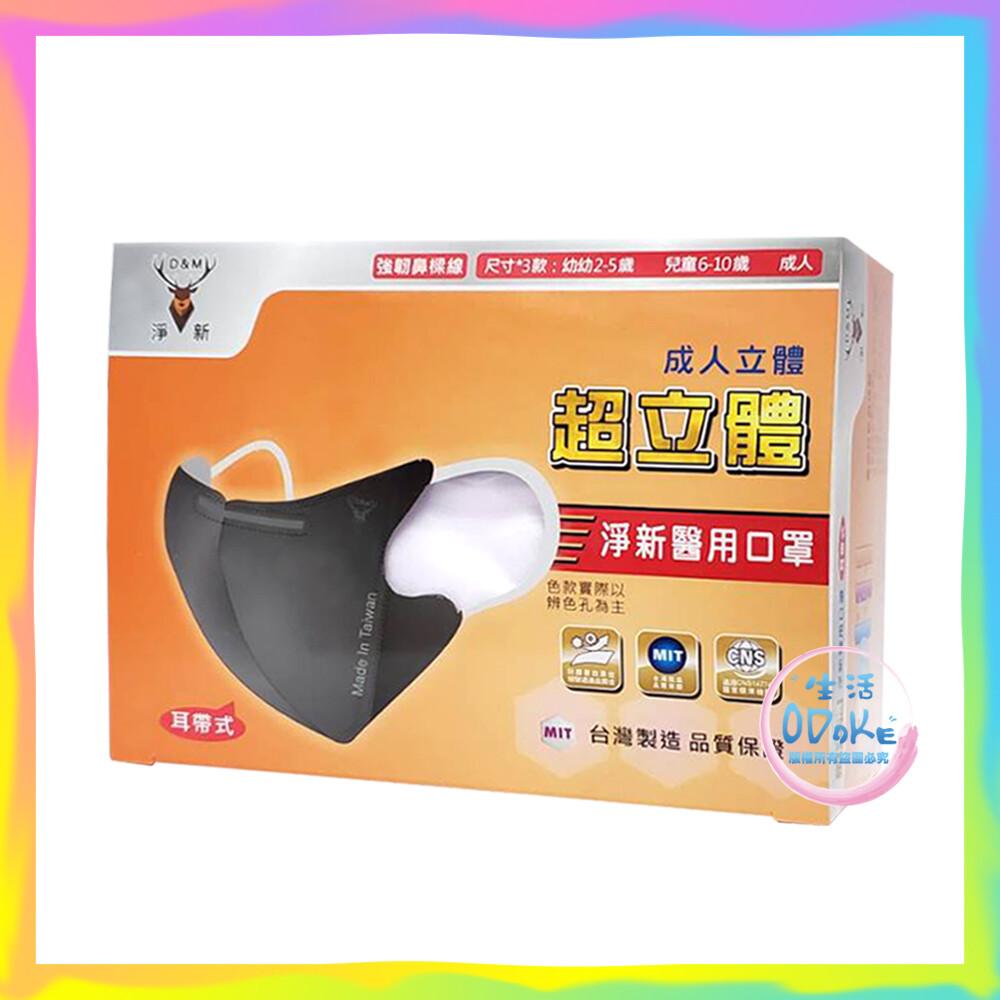 淨新 醫用口罩 成人立體 細耳 (50片/盒) 立體口罩 醫用口罩 醫療口罩 生活odoke