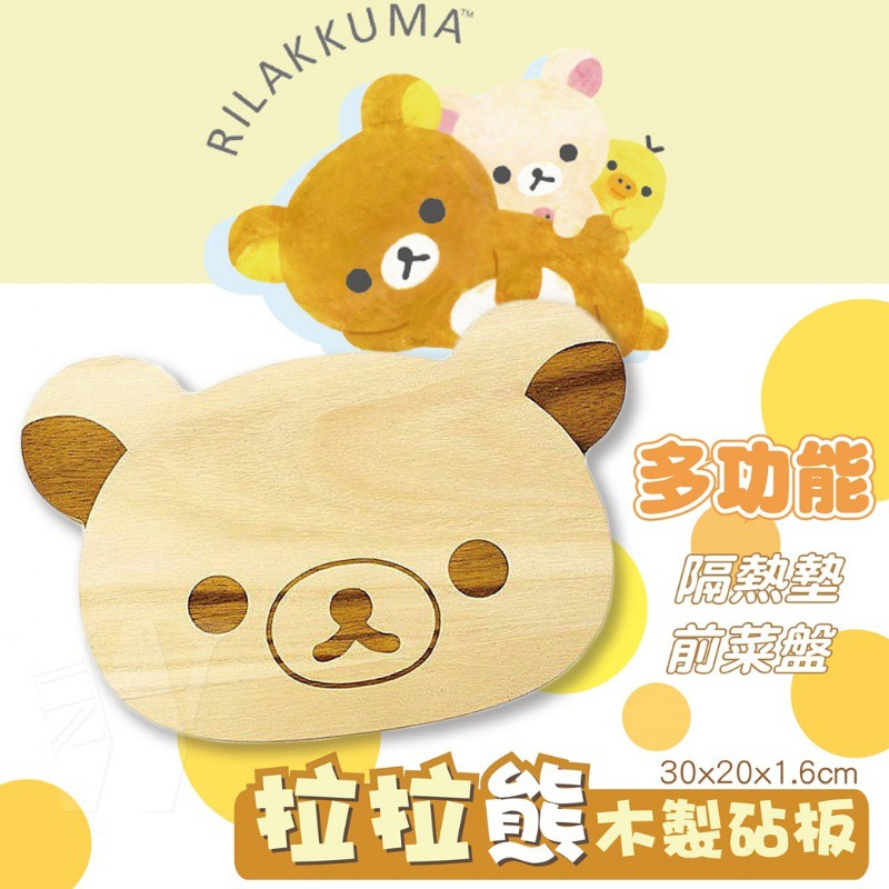 拉拉熊 Rilakkuma 懶懶熊 RLKM-1701多功能木製造型砧板