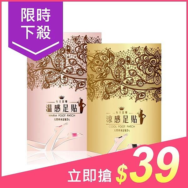 女王足姬S 天然草本涼感/溫感 足貼(2片入) 款式可選【小三美日】原價$79