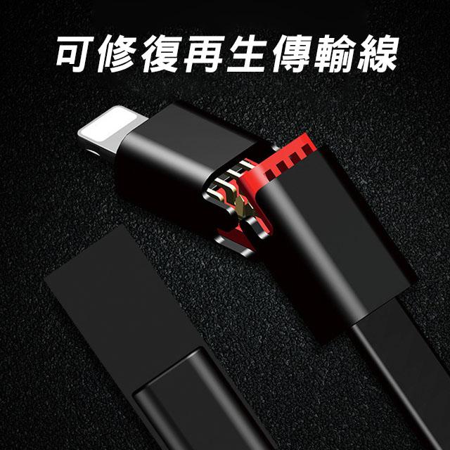 [現貨] 可修復再生傳輸線 是充電線也是傳輸線 蘋果iPhone 安卓 Type-C 款式皆有 1.5米【QZZZ41017】