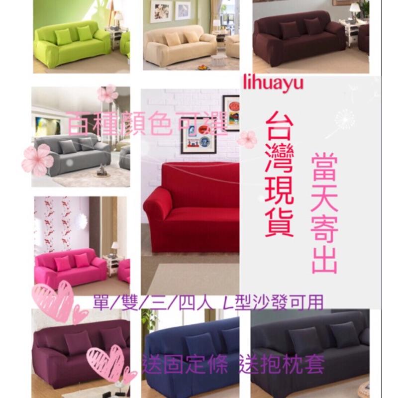 萬用沙發套 單人/雙人/三人/四人 L型 送抱枕套和固定條