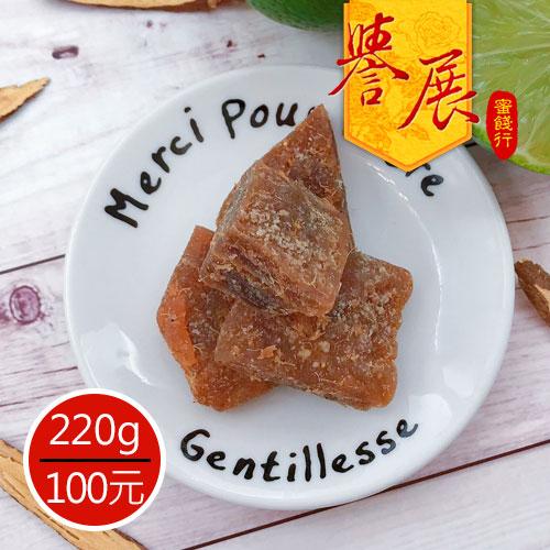 【譽展蜜餞】甘草檸檬 /220g/100元