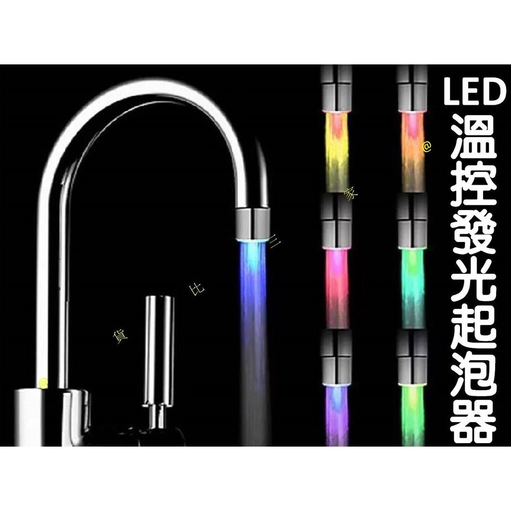 LED溫控發光起泡器 免電池 免充電 溫控調節 可感水溫 節水龍頭起泡器 LED發光變色龍頭燈 水龍頭防濺頭 萬用