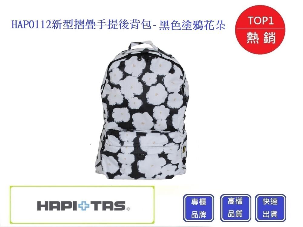 hapi+tas hap0112 新型摺疊手提後背包- 黑色塗鴉花朵chu mai 趣買購物