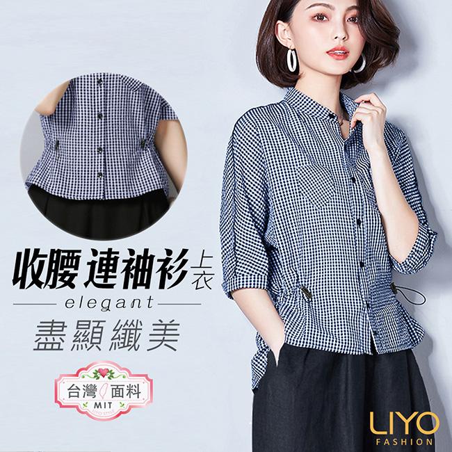 襯衫-LIYO理優-質感格紋前短後長收腰連袖襯衫-E915003-此商品零碼不可退換貨