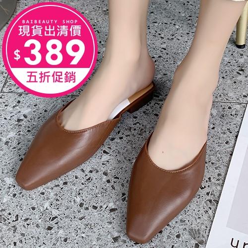 【現貨出清★五折↘$389】穆勒鞋.氣質純色尖頭平底拖鞋.白鳥麗子