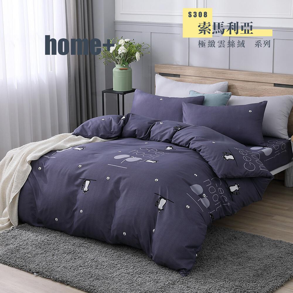 現貨台灣製造 雲絲絨 被套床包組 索馬利亞 單人 雙人 加大 特大 均一價