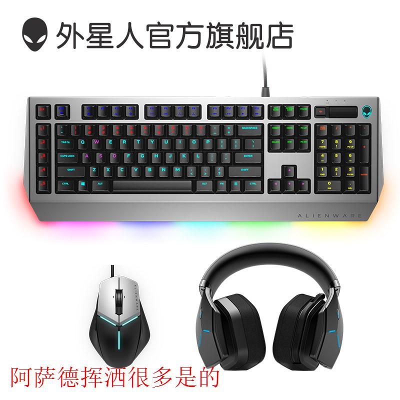 【ALIENWARE】外星人 鍵鼠套裝 含AW959有線電競滑鼠AW768茶軸機械鍵盤AW988耳機