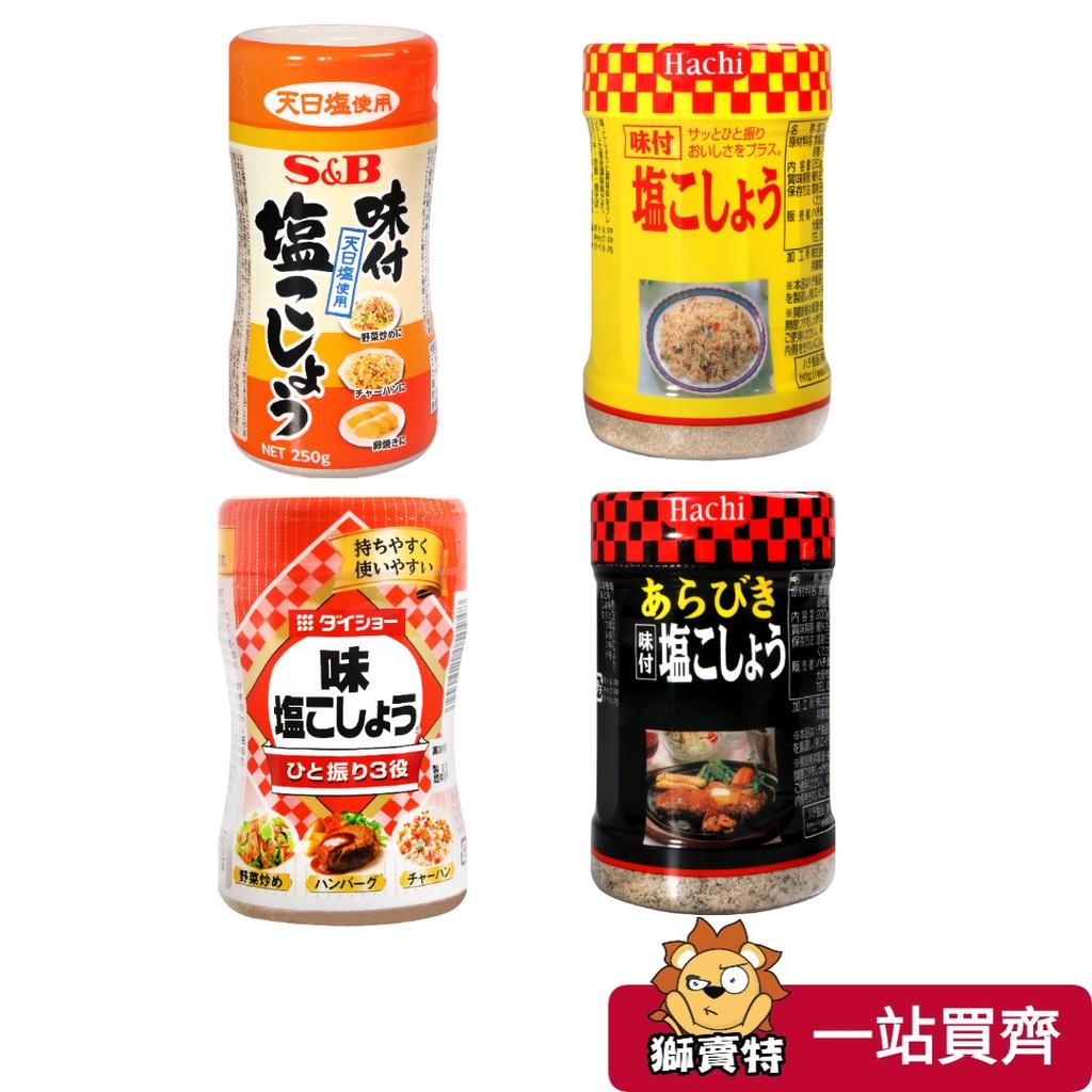 獅賣特 日本 胡椒鹽 味付胡椒鹽 黑胡椒 黑胡椒鹽 SB 哈奇 大昌 罐裝胡椒