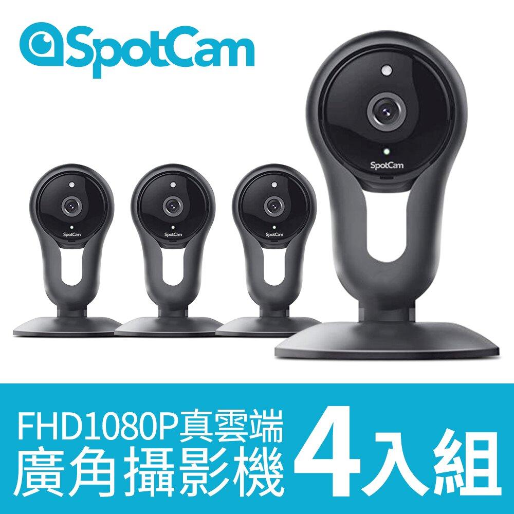 ◆快速到貨◆ (4入)SpotCam FHD2 高清 FHD 1080P 無線雲端監控網路視訊攝影機 IP CAM