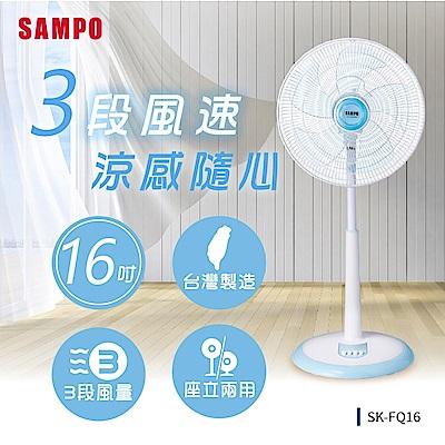 SAMPO聲寶 14吋 3段速機械式電風扇 SK-FQ16