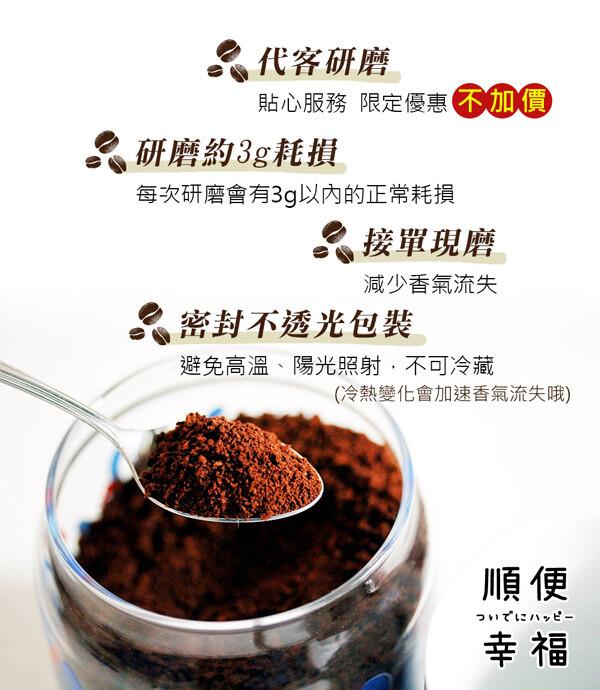 順便幸福-清香果酸曼巴研磨咖啡粉1袋(半磅227g/袋)