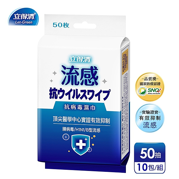 【立得清】抗病毒濕巾-流感病毒專用(50抽x10包)