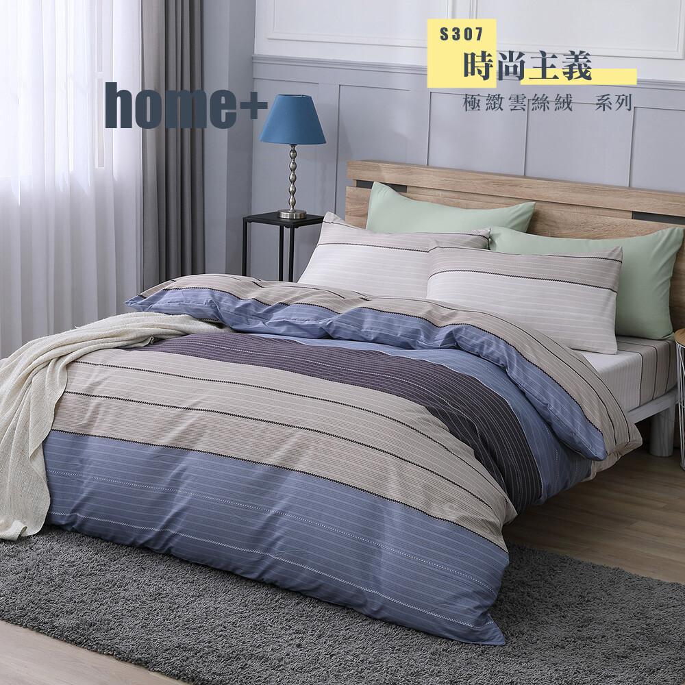 現貨台灣製造 雲絲絨 被套床包組 時尚主義 單人 雙人 加大 特大 均一價