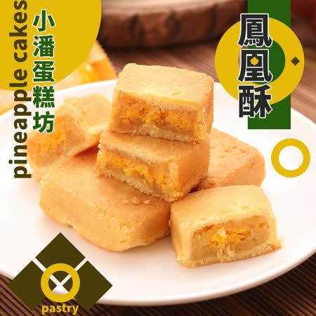 預購【小潘】鳳凰酥/鳳黃酥四盒組(12顆*4盒)