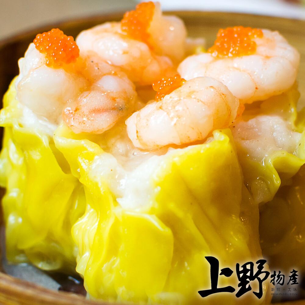 上野物產起源於內蒙古的點心 港式黃皮鮮肉蒸燒賣 300g10%/包