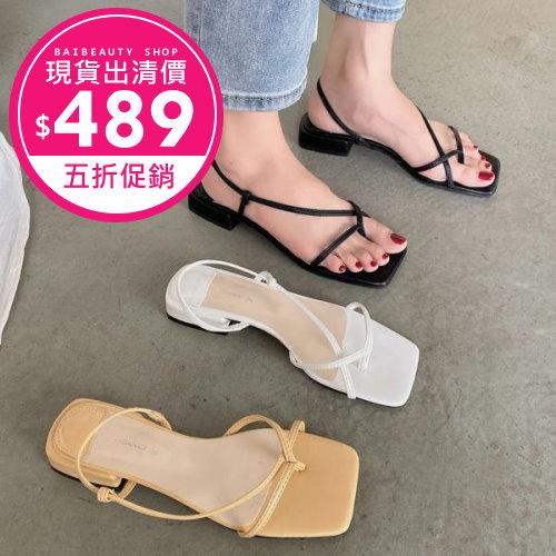 【現貨出清★五折↘$489】低跟鞋.簡約線條繞帶套趾方頭涼鞋.白鳥麗子