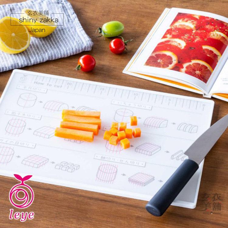 日本製 AUX leye料理切割教學抗菌砧板-玄衣美舖