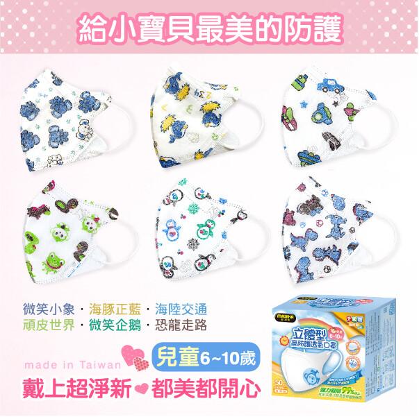 超淨新口罩 masaka台灣製6-10歲兒童立體口罩(可挑款) 關心流感pm2.5