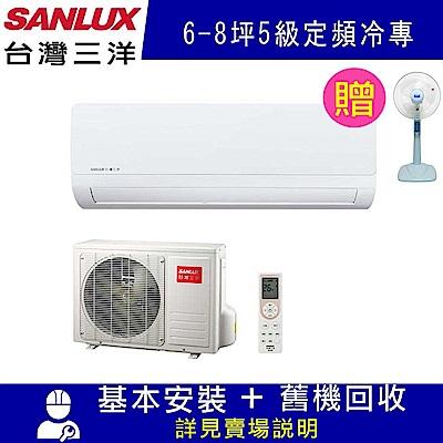 台灣三洋 6-8坪 5級定頻冷專冷氣 SAE-41S1/SAC-41S1