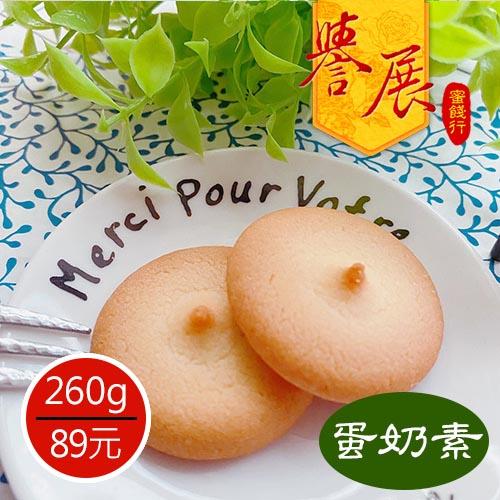 【譽展蜜餞】手工楓糖餅/260g(約44入)/89元