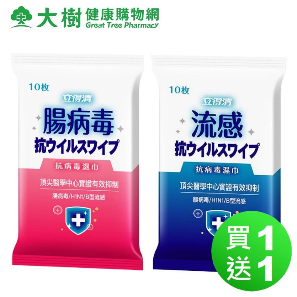 立得清 抗病毒濕巾-流感/腸病毒 (10抽/包) 大樹