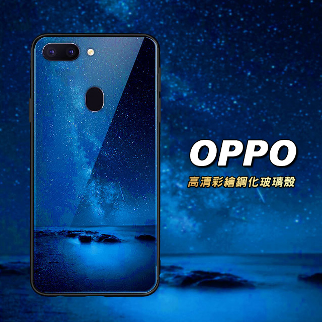 [現貨] 歐珀 OPPO R15/R11/R9/F1S/A73/A75 s Plus 系列 高清風景照玻璃背板手機殼【QZZZ31003】