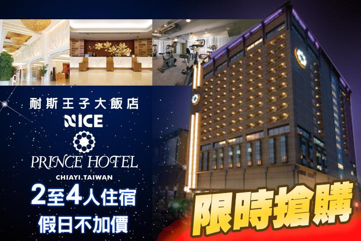 【嘉義】嘉義耐斯王子大飯店 #GOMAJI吃喝玩樂券#電子票券#星級飯店