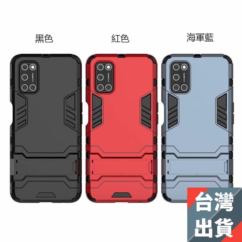 ⭐高品質】防摔手機支架OPPO A31 A91 A72 Reno4 pro A53 A73 A75 R11S手機殼保護殼