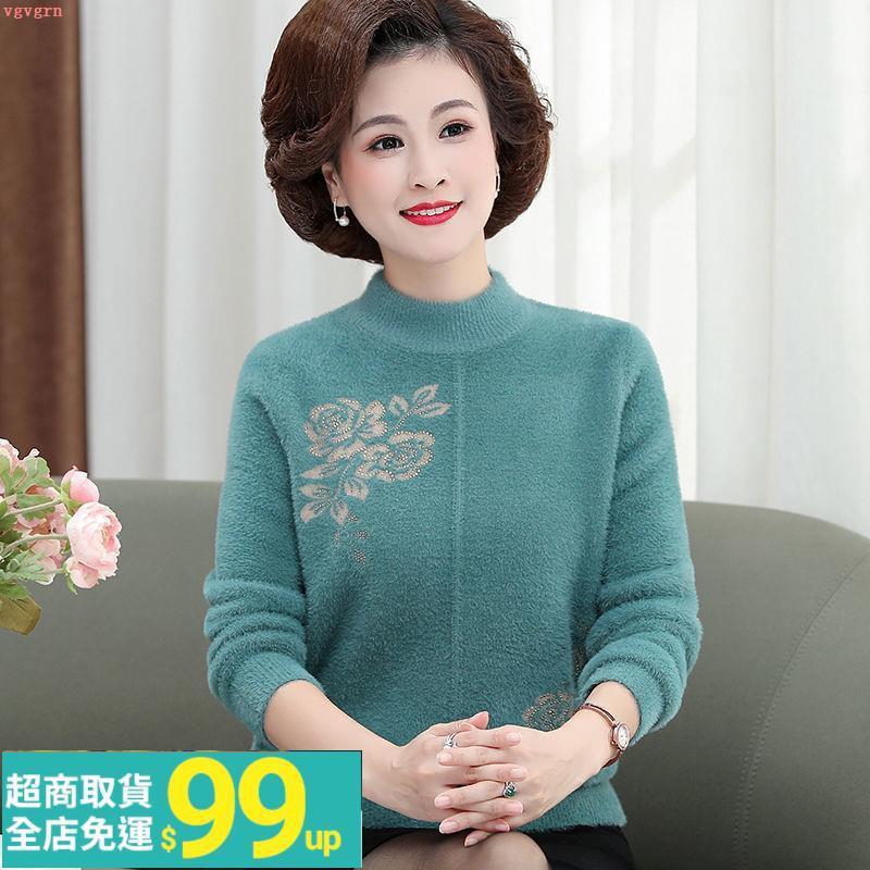 2020媽媽冬裝毛衣仿水貂絨洋氣50上衣中老年人加厚保暖針織打底衫
